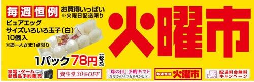 イオンネットスーパー イオン木曽川店トップページ