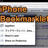iphoneで必須のbookmarklet まとめ[ブックマークレット]