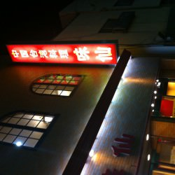 名古屋が誇る元祖台湾ラーメン中国台湾料理店「味仙今池本店」を食べてきたよ