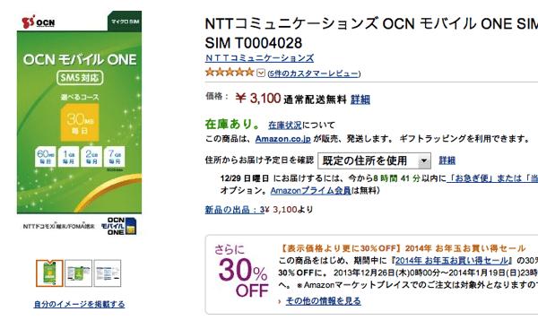 OCN格安SIMが30%オフAmazon「お年玉お買い得セール」開催中