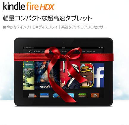 「Kindle Fire HDX」が5,000円も安いAmazon、12/22,23の2日間「クリスマス直前セール」を開催