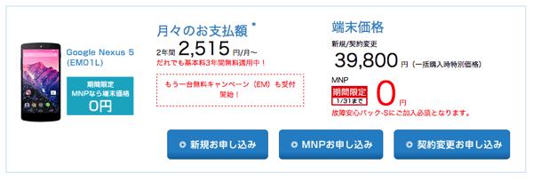 Nexus 5 イー モバイル