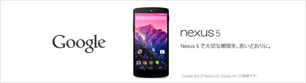 イーモバイル オンラインストアでNexus5 MNP一括0円セールが始まっていた
