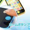 iPhone5cのカラーに合わせたポップなホームボタンカバー