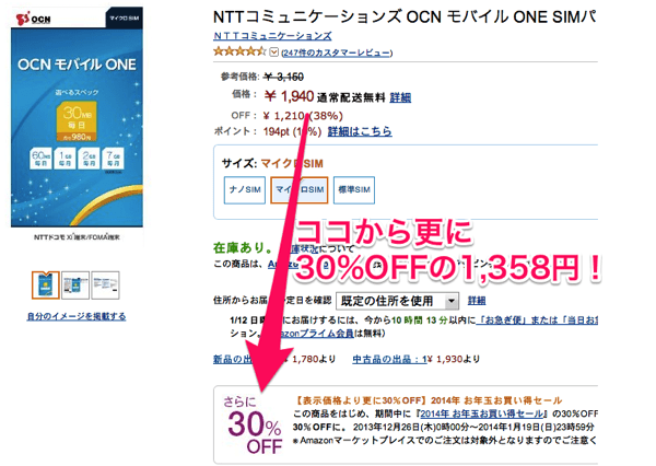 Amazon co jp NTTコミュニケーションズ OCN モバイル ONE ナノSIMパッケージ T0003818 家電 カメラ 7