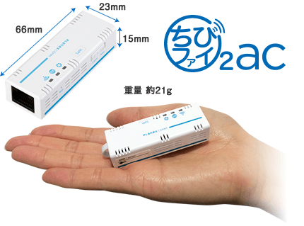 11acに対応したホテルや外出先のLANポートで使えるトラベル無線LANルータの新型「ちびファイ2 ac」