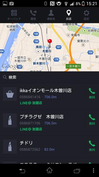 Screenshot 2014 03 18 15 21 09