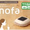 CCP 7,800円のモップがけ専用ロボット掃除機「Mofa」を発表