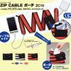 ケーブルがポーチになる「ZIP CABLE ポーチ ZC10」