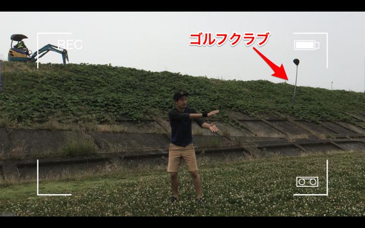 ゴルフクラブを飛ばす!