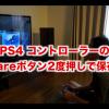 PS4のゲームプレイ動画をYoutubeにアップロードする方法