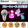 iPhoneで明るさ調整出来るLEDライトを上海問屋がリリース