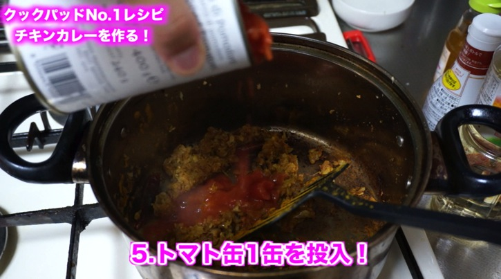 トマト缶とうにゅう