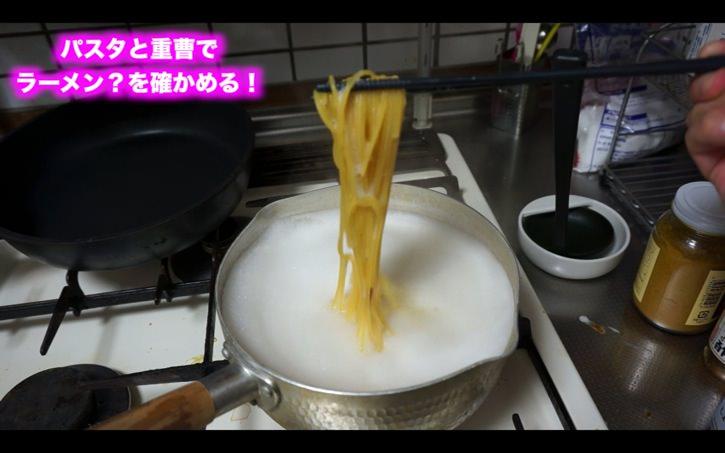 中華麺っぽい!