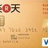 達人に褒められた僕のクレジットカードの使い方