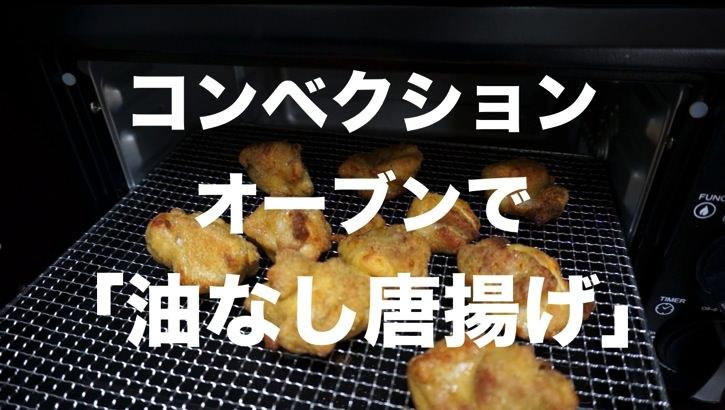 シロカのコンベクションオーブンで「揚げない唐揚げ」作り