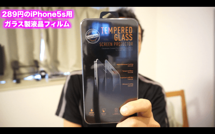 ガラスフィルムが送料込み289円破格のiPhone5s専用液晶