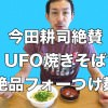 今田耕司絶賛日清UFO焼きそばで簡単絶品フォーつけ麺