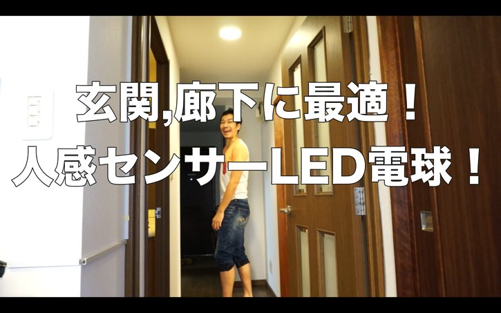 玄関,廊下,トイレに最適過ぎ人感センサー付きLED電球レビュー