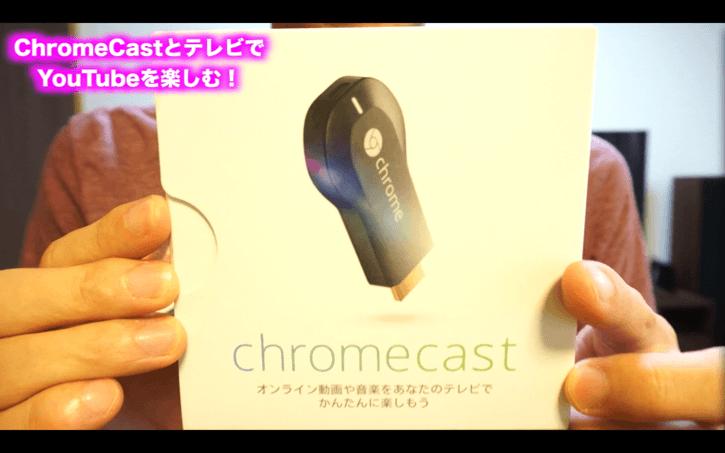 chromecast テレビでYoutube見るには最高じゃないかコレ