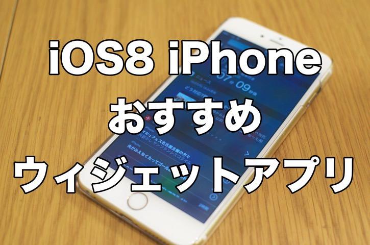 iPhoneおすすめのウィジェットアプリ4つ