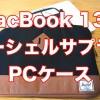 ハーシェルサプライのMacBook Pro13インチ用パソコンケース