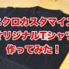 ユニクロカスタマイズでオリジナル自作Tシャツ作ってみた