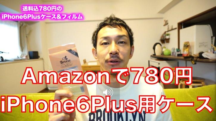 Amazonで人気の780円iPhone6Plusケース&フィルム
