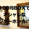 innta-honnkaba-.jpg