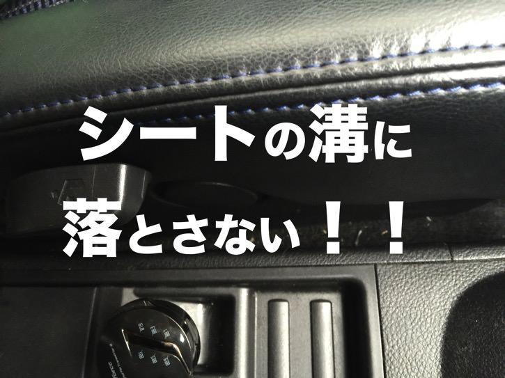 もう落とさない車のシートの隙間を埋めるクッションにグッときた