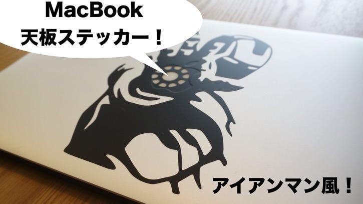 MacBook天板ステッカー剥がす際の残りカスは?綺麗に剥がれるのか?に答える
