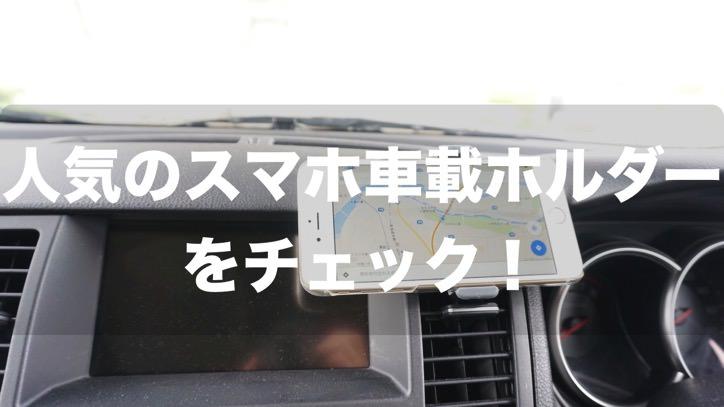 カー用品 エアコン吹出口式スマホ車載ホルダーをチェック