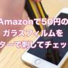 たった50円iPhone6Plusのガラス保護フィルムを試す