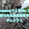 1万3千円でアマゾン人気No.1の折りたたみ自転車 購入レポート