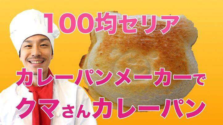 100均セリアのカレーパンメーカーで簡単揚げないカレーパン作り