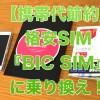 携帯料金節約 auから格安SIM「BICシム」へMNPした感想など
