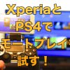Xperia Z3 CompactでPS4のリモートプレイをチェック