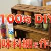 100均DIY ダイソー200円でオシャレな調味料棚 作り