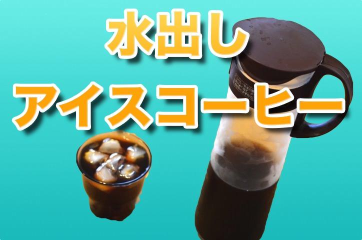 簡単美味い「水出しアイスコーヒー」のススメ作り方&感想