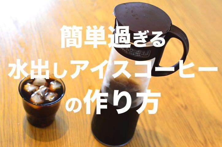もっと簡単な「水出しアイスコーヒー」の作り方
