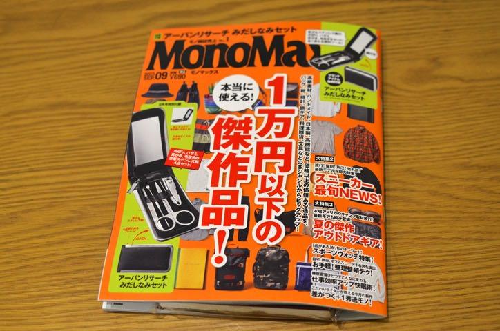 モノマックス表紙