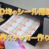 100均シール用紙で自作ステッカーを作る方法