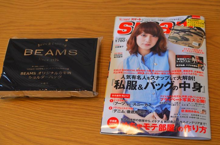 雑誌表紙と付録