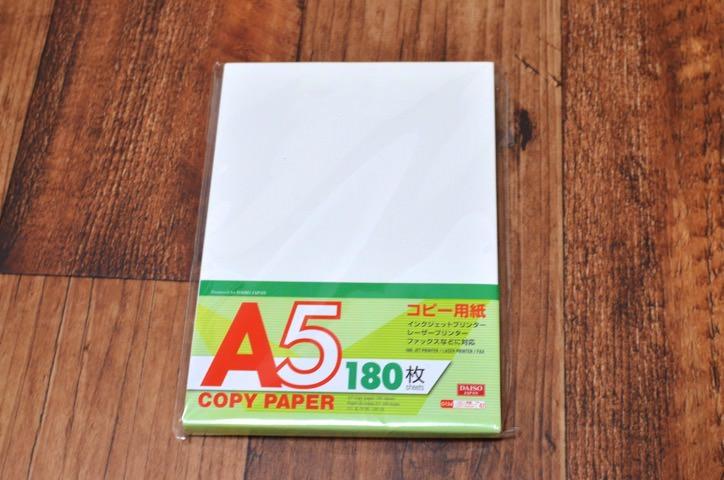 ダイソーのA5用紙