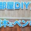 DIY 部屋の幅木のペンキ塗りの注意点