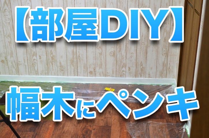 部屋DIY