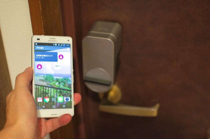 スマホで鍵を開けるQrio「Smart Lock」がandroidのウィジェット対応