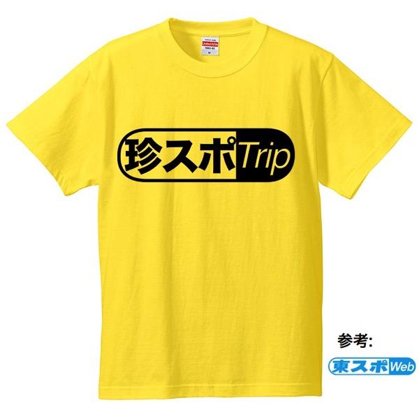 珍スポTシャツ