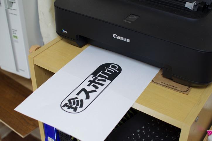 コピー用紙に印刷