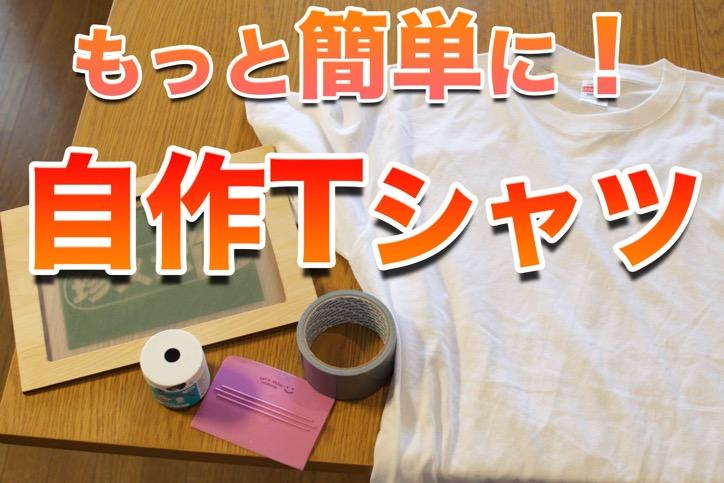 自作Tシャツの作り方